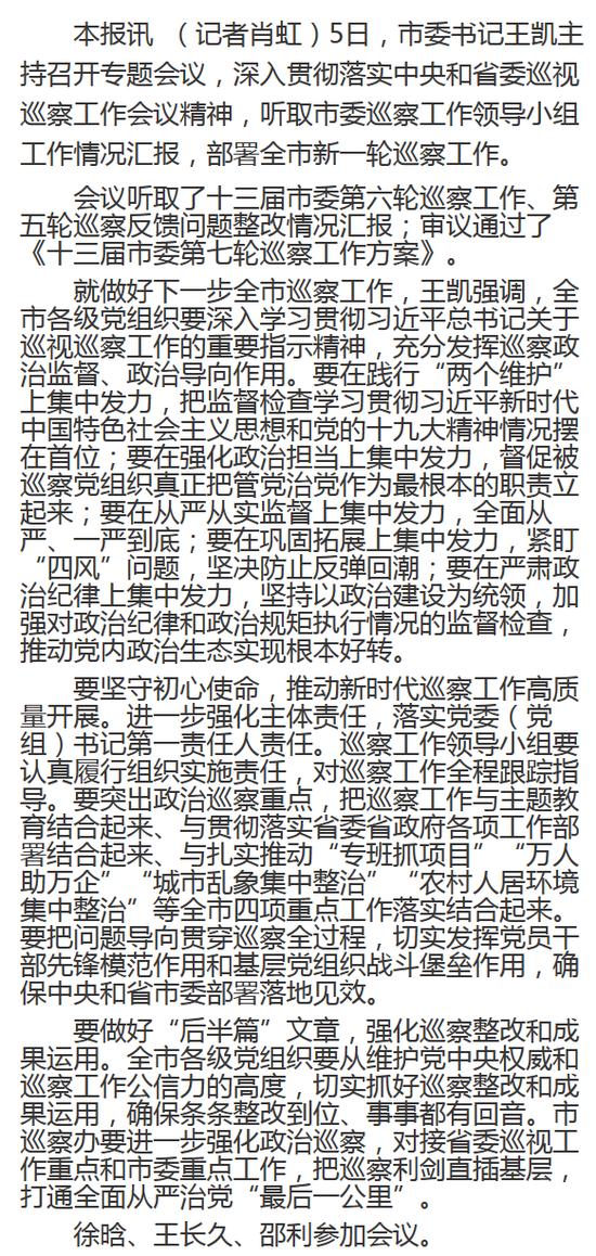 王凯主持召开专题会议 部署长春市新一轮巡察工作