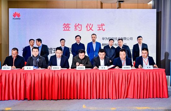 长春新区管理委员会、华为软件技术有限公司、优秀软件企业签署合作协议