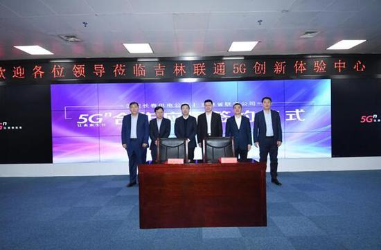 未来已来 吉林省内首个5G电力行业垂直应用正式开启