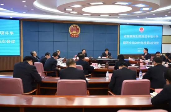 尹伊君代检察长召开扫黑除恶专项斗争领导小组2019年度第6次会议