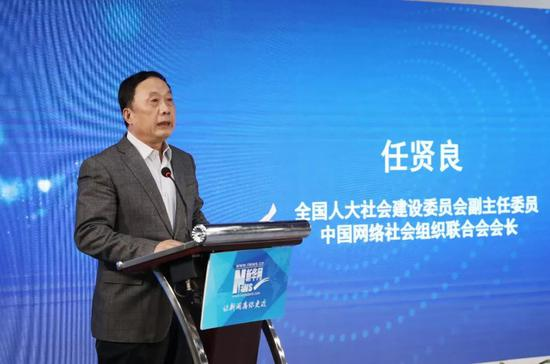 全国人大社会建设委员会副主任委员、中国网络社会组织联合会会长任贤良出席论坛并致辞。