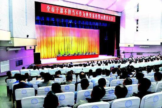 9月11日上午,通化市干部不担当不作为典型案件警示教育大会在市广电艺术剧院举行。图为大会会场。 记者王冬实摄