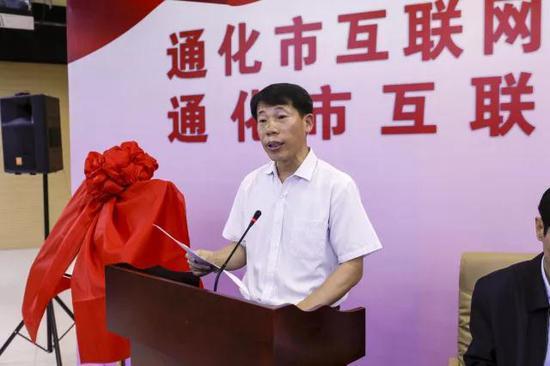 新当选的通化市互联网业联合会会长、联合会党委书记赵成洪同志做表态发言