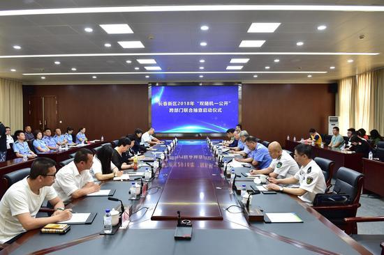 """规范监管执法行为,6月20日,长春新区组织开展大型商超企业""""双随机,一"""