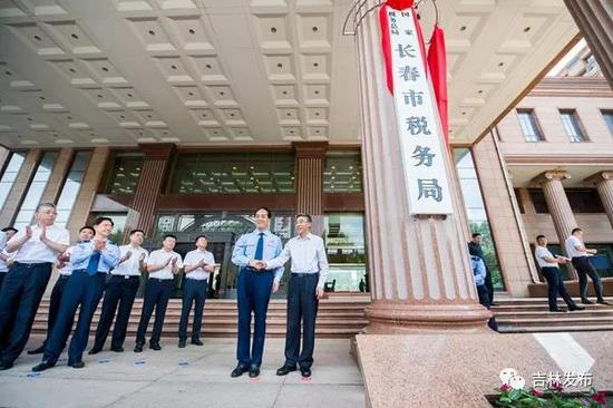 长春市市长刘长龙和国家税务总局长春市税务局联合党委书记、局长范扎根共同为国家税务总局长春市税务局揭牌。