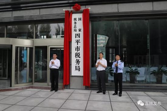 7月5日上午,国家税务总局四平市税务局正式挂牌成立,四平市委书记韩福春出席挂牌仪式并为新机构揭牌。