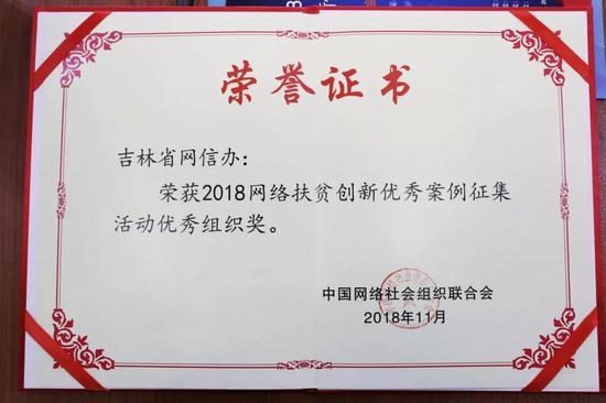 吉林省网信办