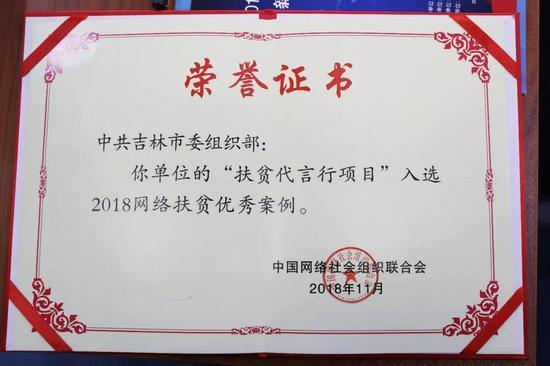 吉林市委组织部 《扶贫代言行项目》