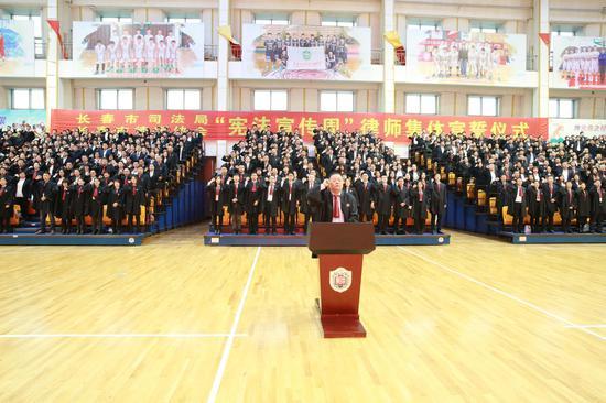 2018年12月3日世界宪法宣传周,长春状师集团宣誓。