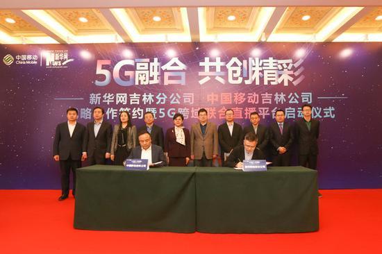 新华网吉林分公司与中国移动吉林公司签署战略合作协议。