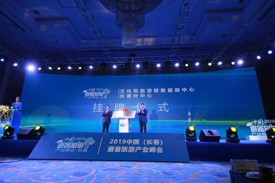 2019中国(长春)避暑旅游产业峰会举行
