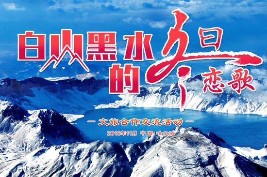 吉林省六大硬核冰雪产品亮相