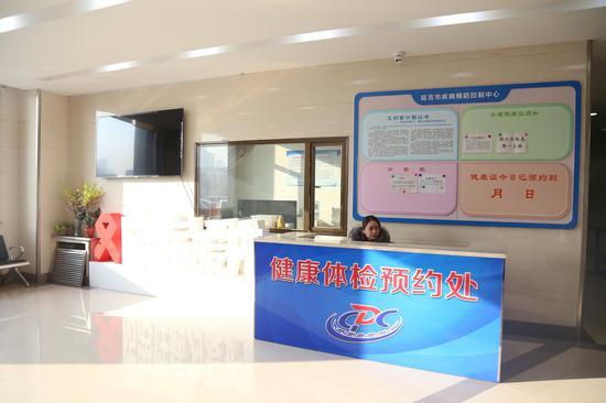 延吉市疾病预防控制中心体检预约处