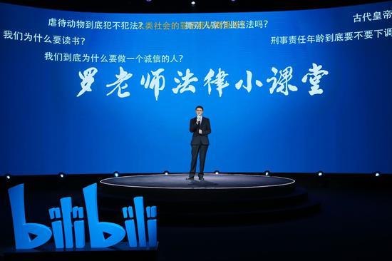 中国政法大学教授,B站UP主罗翔老师做主题演讲。