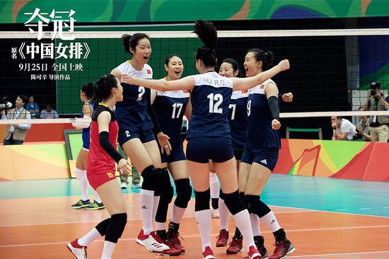 中国女子排球队本色出演。