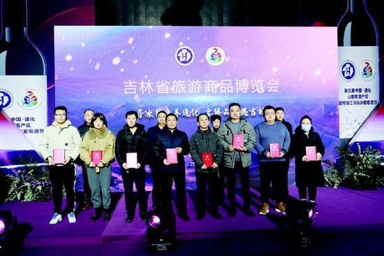 2020通化市首届文创旅游商品大赛颁奖仪式现场。庞林摄