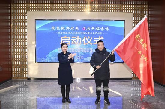 吉林省委网信办主任崔萍为全省网络名人代表授旗