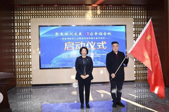 吉林省民政厅副厅长相瑛为吉林省新媒体协会网络名人代表授旗