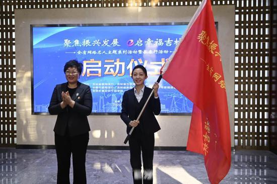 长春市委网信办主任刘颖为长春网络名人代表授旗