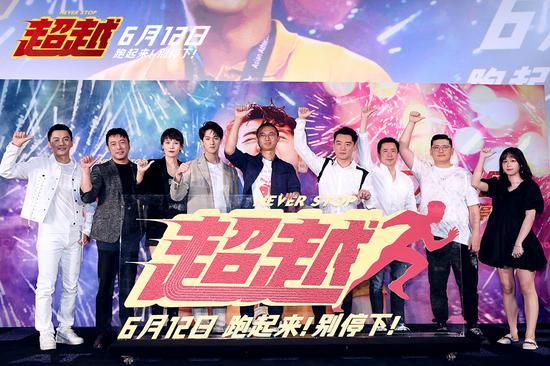 电影《超越》将于6月12日上映。主办方供图
