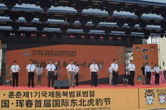 2021中国·珲春首届国际东北虎豹节开幕