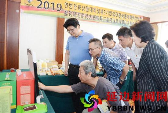 2019延边旅游商品大赛评审会8月8日举行