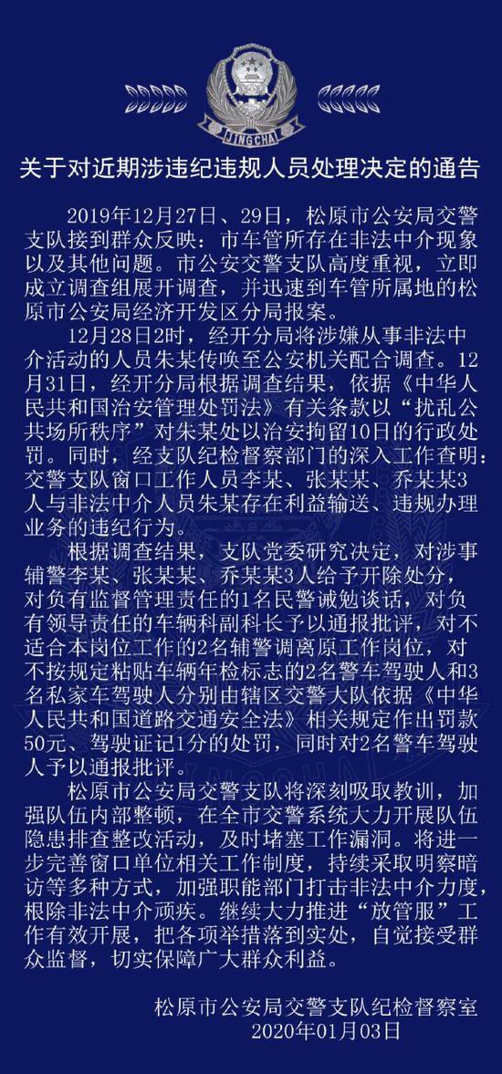 吉林松原市公安局交警支队发布通告称,该市车管所存在非法中介现象,多人被处理。来源:@吉林省松原市交警支队