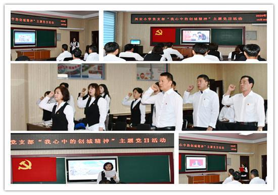 """教育系统各党组织积极开展""""我心中的创城精神""""主题党日活动"""
