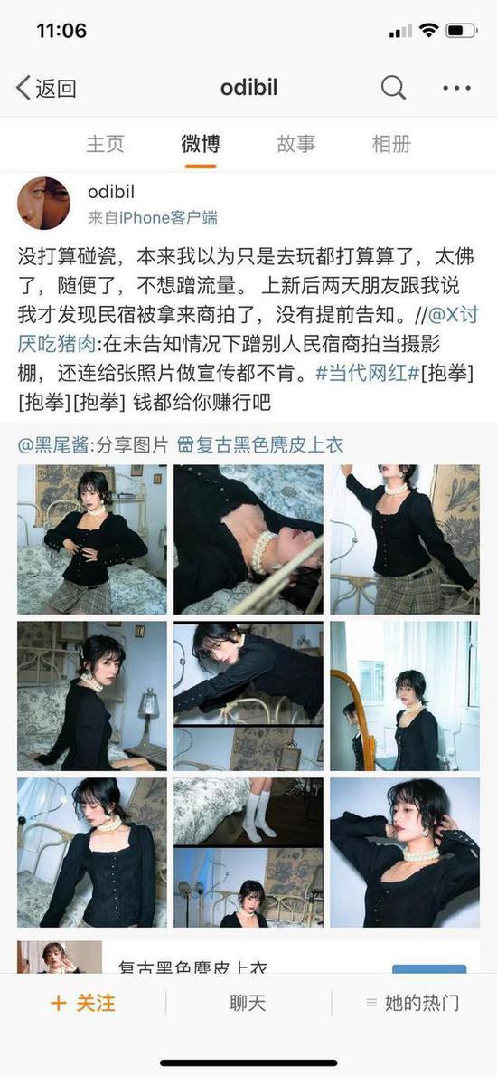 网红租民宿商拍引纠纷