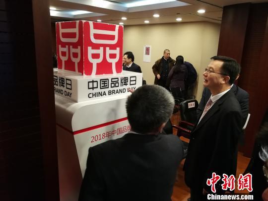 中国品牌日标识正式对外发布。资料图 康玉湛 摄