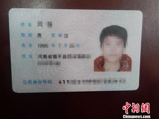 图为:小宽借用的身份证。嘉兴公安供图
