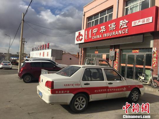 图为中华联合财产保险公司四子王旗支公司。 张玮 摄