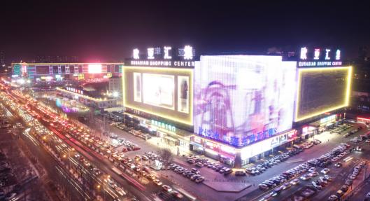欧亚汇集成功入选首批长春市文化旅游特色消费示范街区