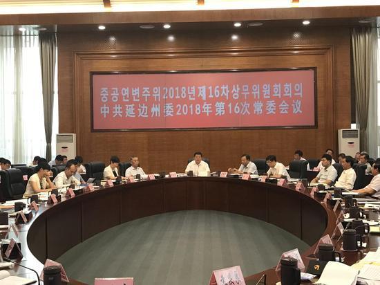 延边州委召开2018年第16次常委会议
