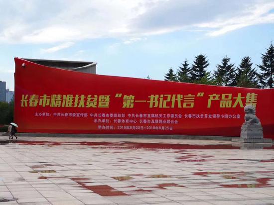 """长春市精准扶贫暨""""第一书记代言""""产品大集20日开集"""