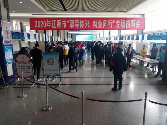 4月9日 辽源市举行首场线下招聘会