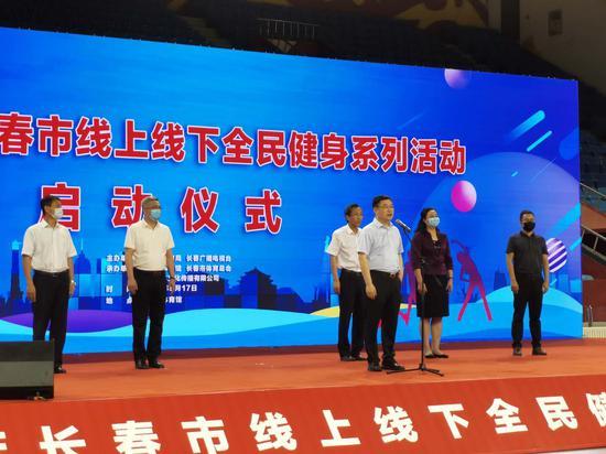 长春市线上线下全民健身系列活动于6月17日启动