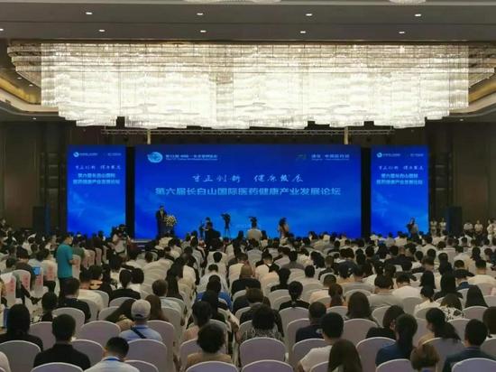第六届长白山国际医药健康产业发展论坛在通化市举行