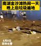 长春南湖公园金沙滩垃圾遍地