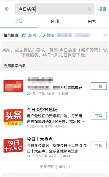 4月9日,部分安卓商店已不能下载今日头条、天天快报等APP。 手机截屏