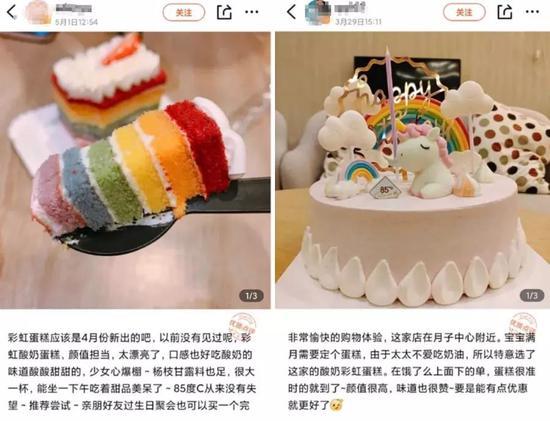 出事蛋糕外观(图源自网络)