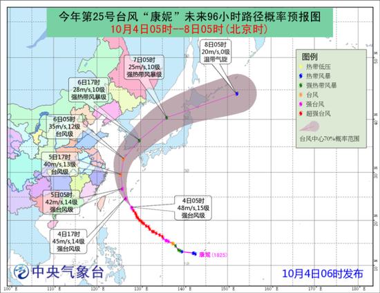 """图1 今年第25号台风""""康妮""""未来96小时路径概率预报图"""