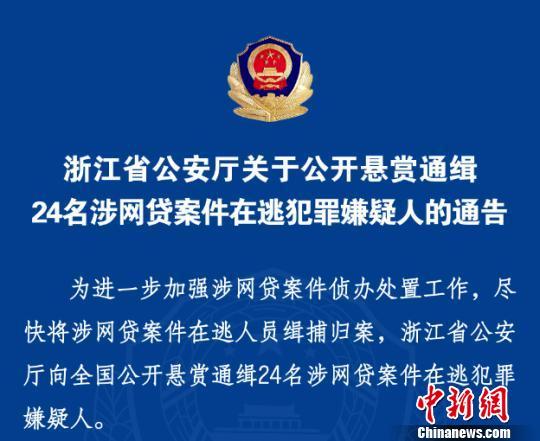 浙江省公安厅通告。警方 供图