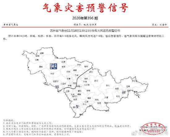 吉林省11月18日13时23分发布大风蓝色预警信号