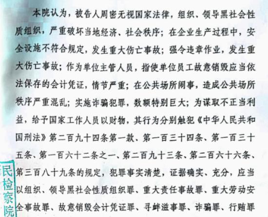 通东检刑诉﹝2019﹞44号起诉书。(部分) 本文图片均为 受访者提供