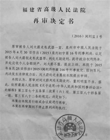 刘大蔚案再审决定书