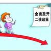 辽宁省率先提出奖励二孩家庭