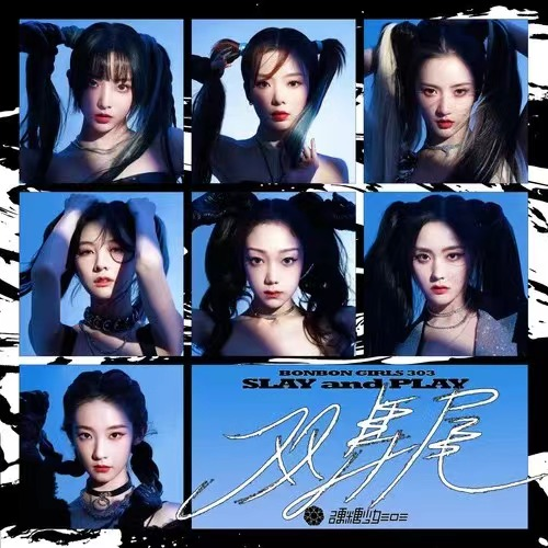 硬糖少女303发周年纪念特专开篇曲 七位成员扎起双马尾