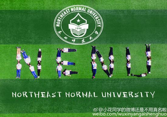 东北师范大学毕业生拍创意毕业照