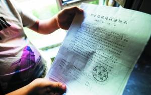 相关部门已下达《停止违法建设通知书》。